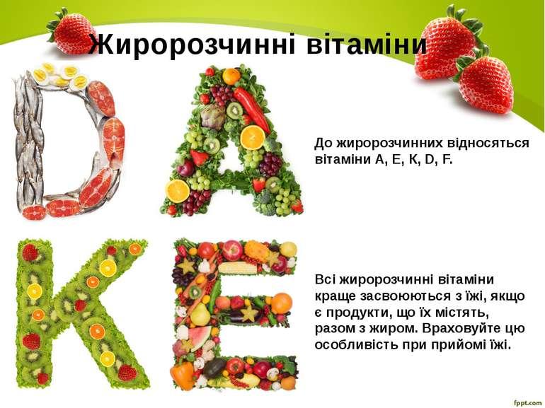 Жиророзчинні вітаміни До жиророзчинних відносяться вітаміни А, Е, К, D, F. Вс...