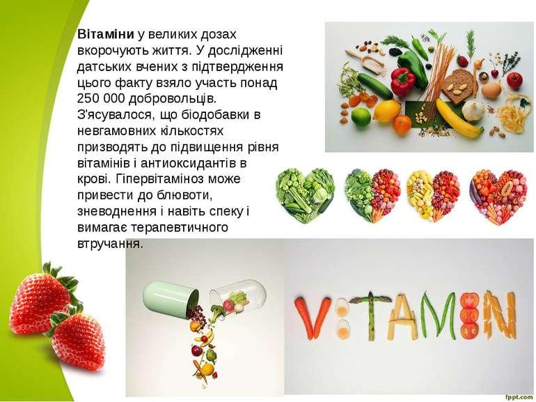 Вітаміни у великих дозах вкорочують життя. У дослідженні датських вчених з пі...