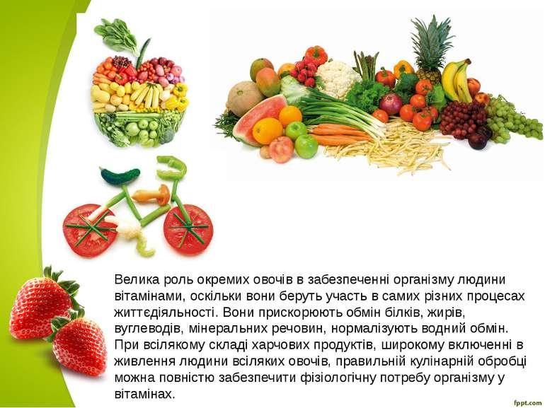Велика роль окремих овочів в забезпеченні організму людини вітамінами, оскіль...