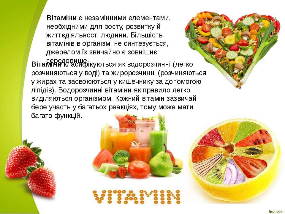 Вітаміни є незамінними елементами, необхідними для росту, розвитку й життєдія...