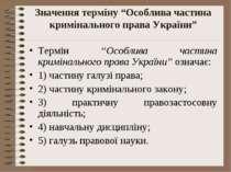 """Значення терміну """"Особлива частина кримінального права України"""" Термін """"Особл..."""