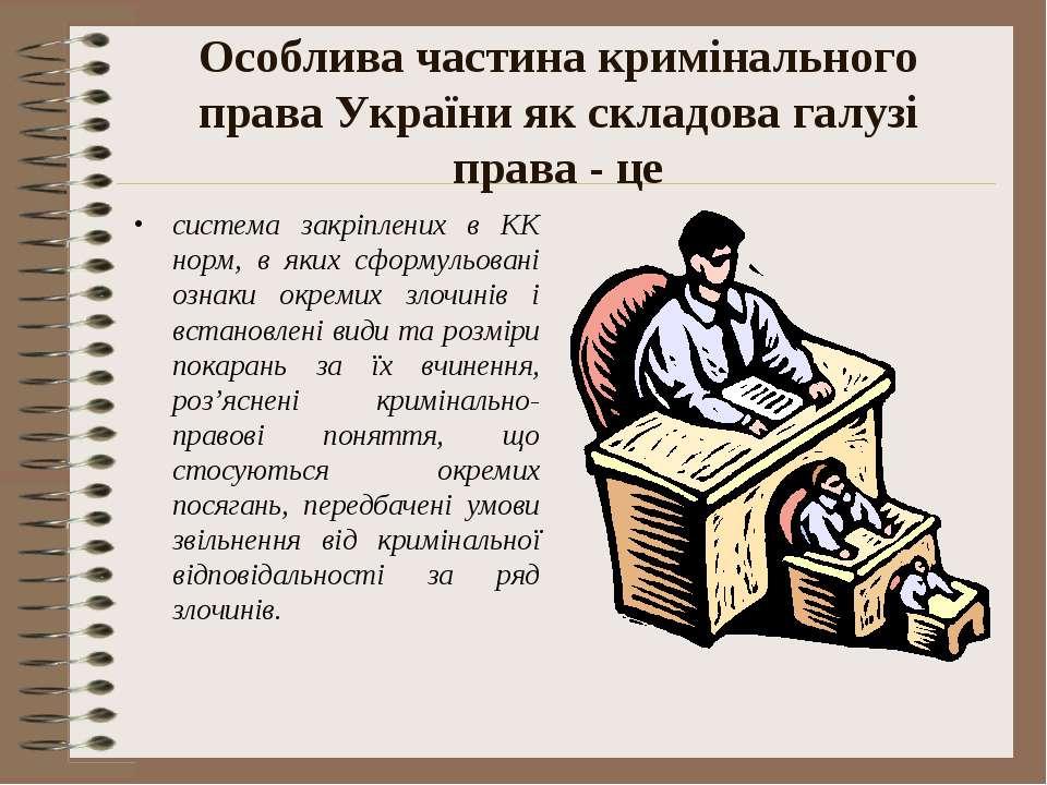 Особлива частина кримінального права України як складова галузі права - це си...