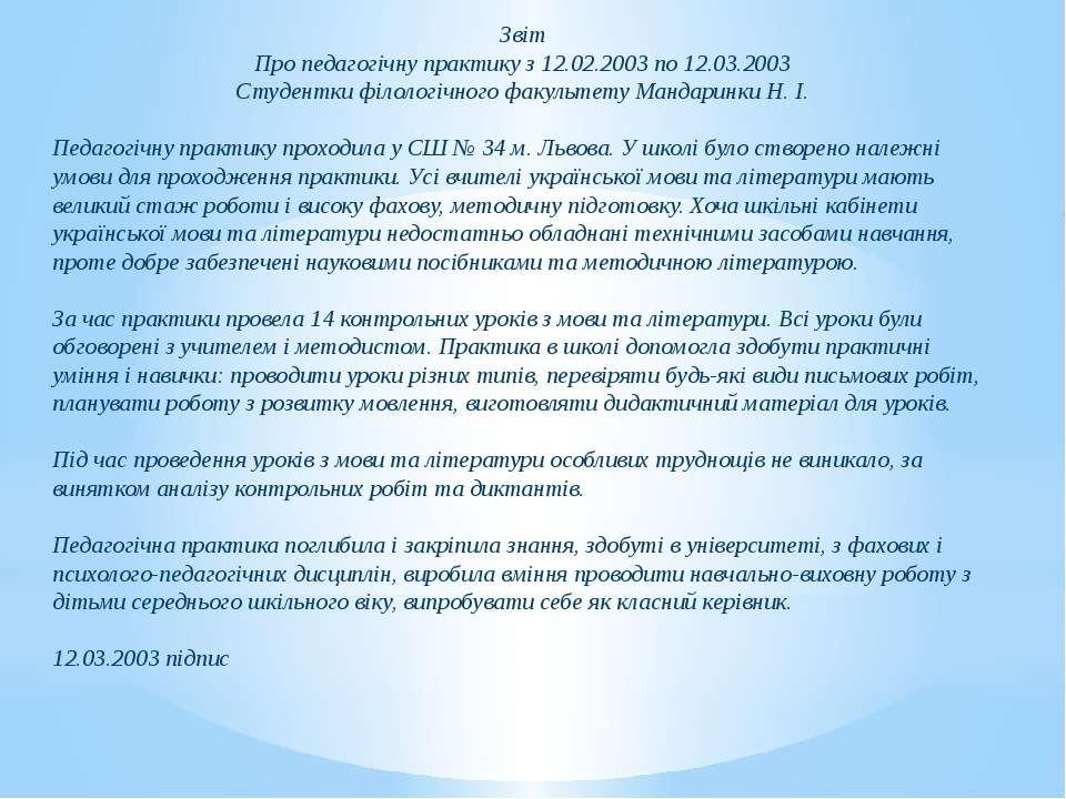 Звіт Про педагогічну практику з 12.02.2003 по 12.03.2003 Студентки філологічн...
