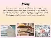 Папір - волокнистий матеріал, що являє собою тонкий шар переплетених і зчепл...