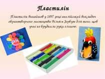 Пластилін Пластилін винайшов у 1897 році англійський викладач образотворчого ...