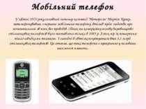 """Мобільний телефон У квітні 1973 року головний інженер компанії """"Моторола"""" Мар..."""