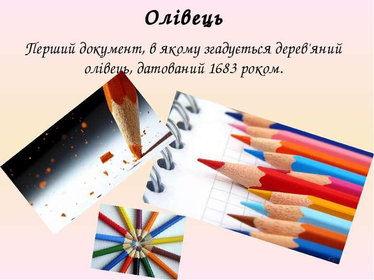 Олівець Перший документ, в якому згадується дерев'яний олівець, датований 168...