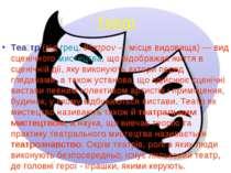 Театр Теа тр (від грец. θέατρον— місце видовища)— вид сценічного мистецтва,...