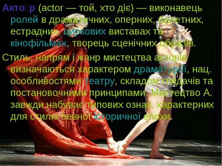 Акто р (actor — той, хто діє) — виконавець ролей в драматичних, оперних, бале...