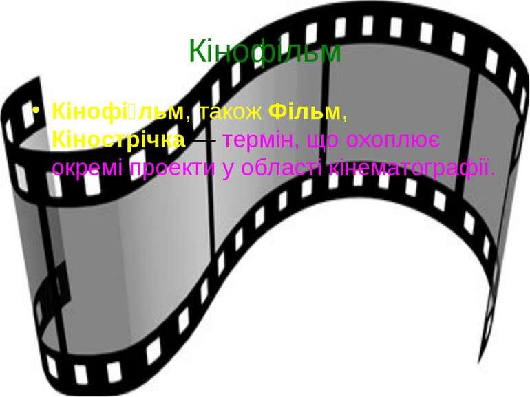 Кінофільм Кінофі льм, також Фільм, Кінострічка— термін, що охоплює окремі пр...