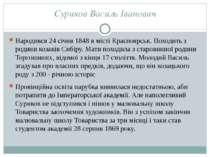 Суриков Василь Іванович Народився24 січня 1848вмісті Красноярськ. Походить...