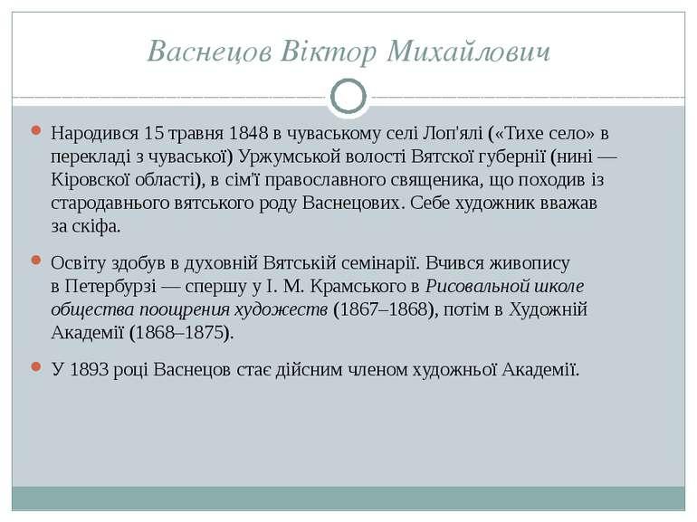 Васнецов Віктор Михайлович Народився15 травня1848вчуваськомуселі Лоп'ялі...