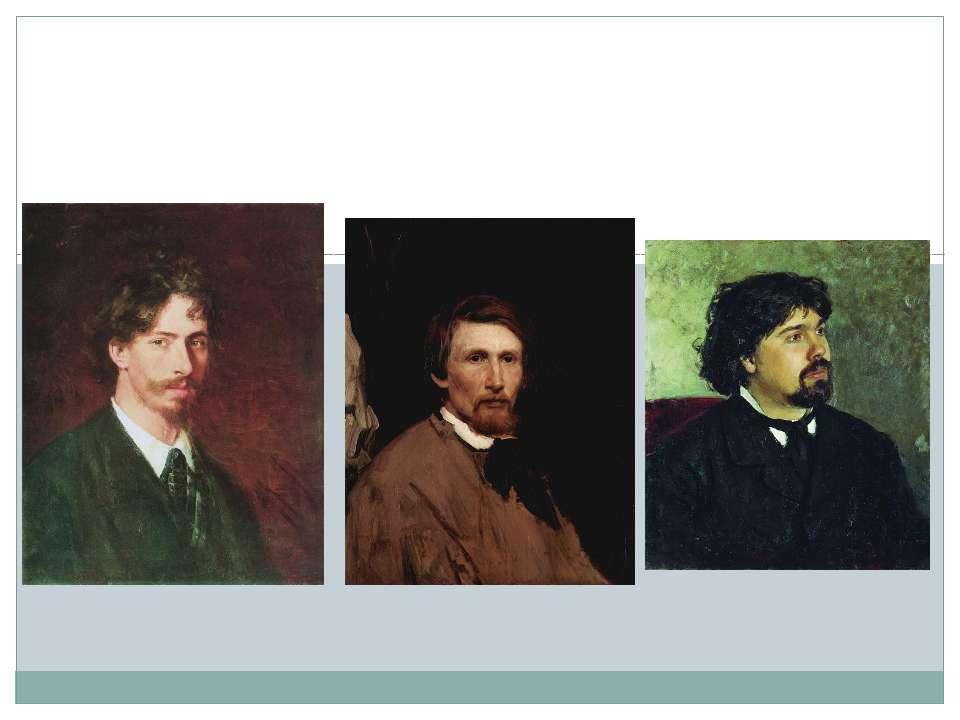 Рєпін, Васнецов , Суриков – історичний живопис