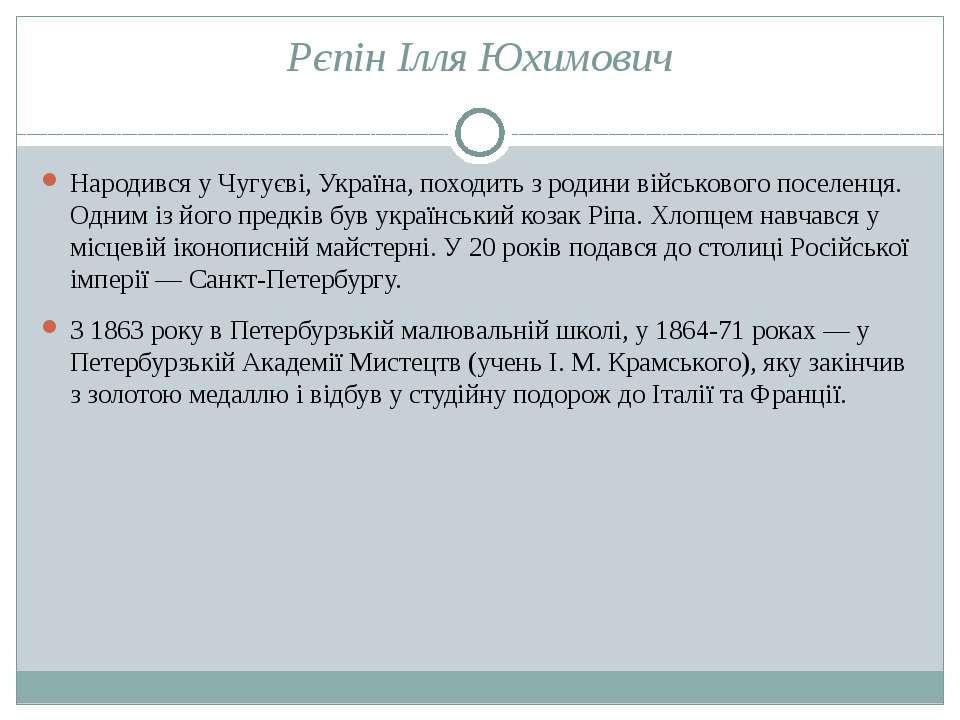 Рєпін Ілля Юхимович Народився уЧугуєві, Україна, походить з родини військово...