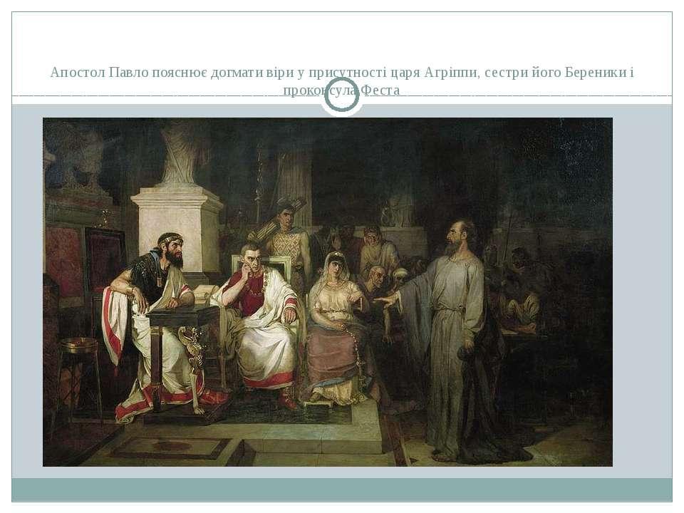 Апостол Павло пояснює догмати віри у присутності царя Агріппи, сестри його Бе...