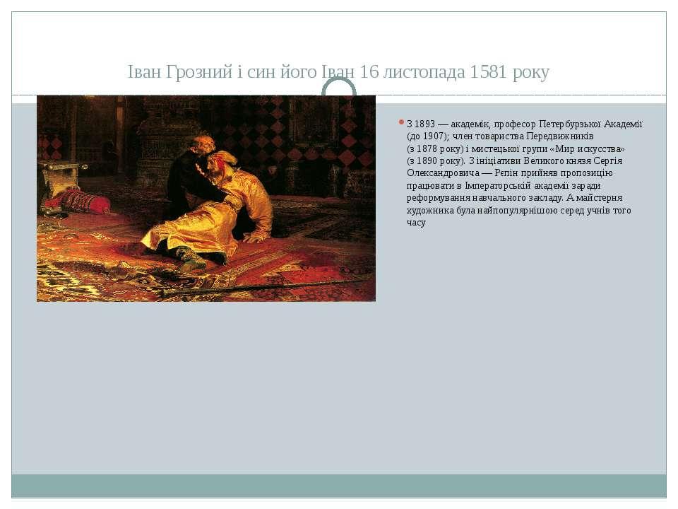 Іван Грозний і син його Іван 16 листопада 1581 року З1893 — академік, профес...