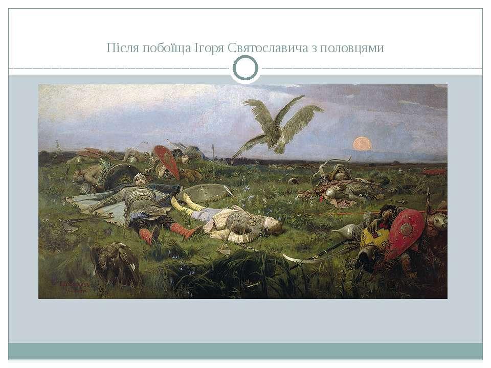 Після побоїща Ігоря Святославича з половцями