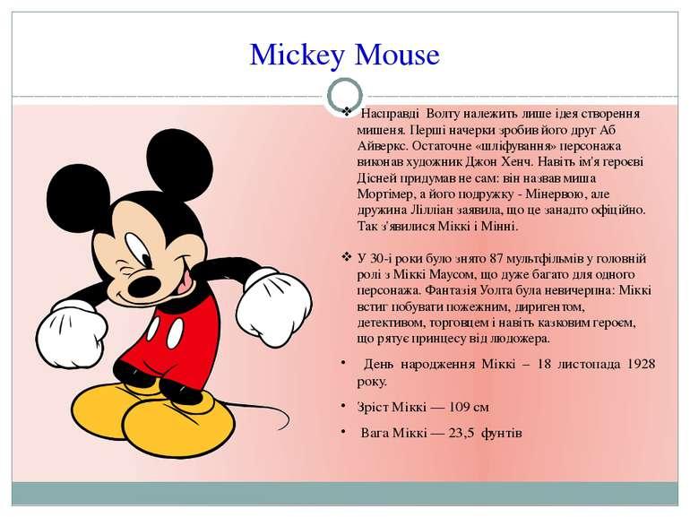 Mickey Mouse Насправді Волту належить лише ідея створення мишеня. Перші начер...