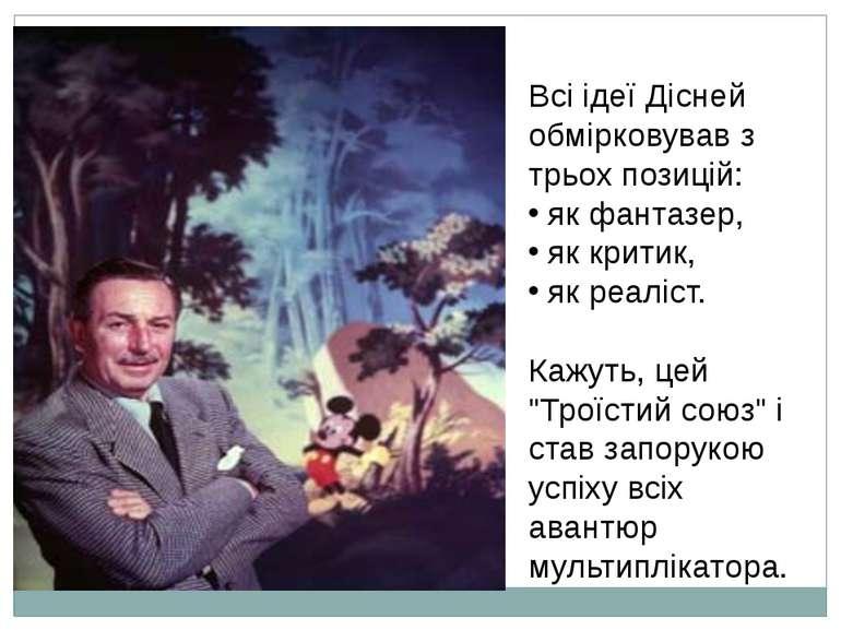 Всі ідеї Дісней обмірковував з трьох позицій: як фантазер, як критик, як реал...