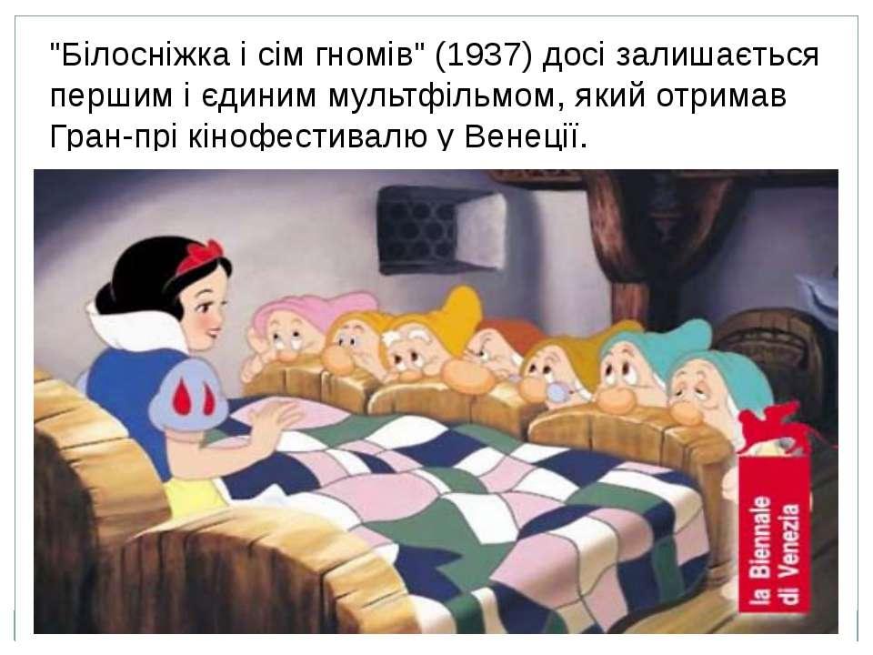 """""""Білосніжка і сім гномів"""" (1937) досі залишається першим і єдиним мультфільмо..."""