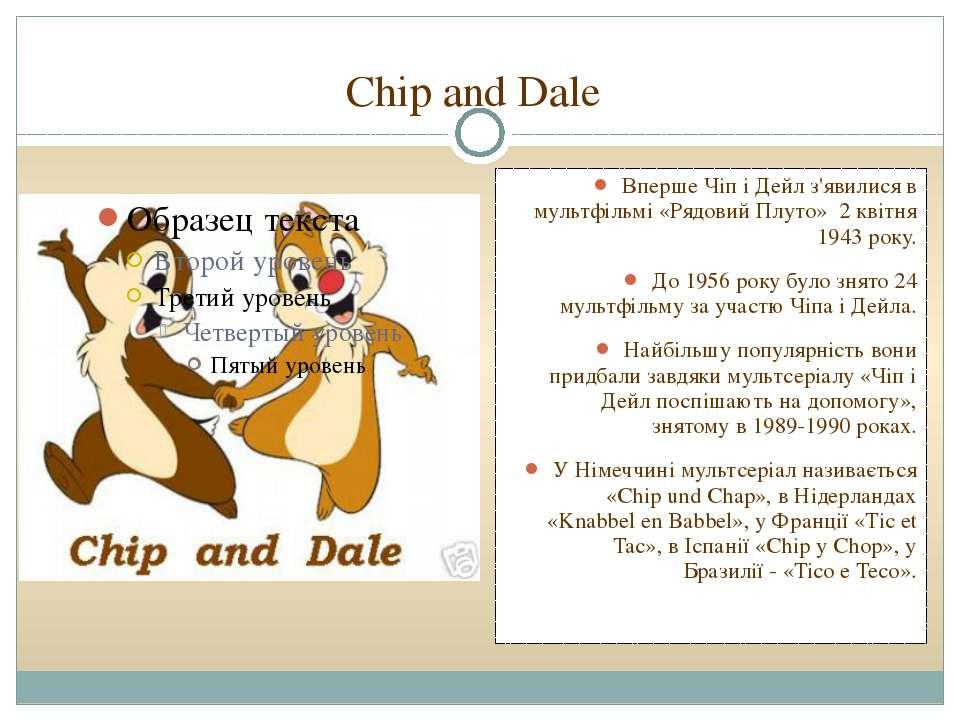 Chip and Dale Вперше Чіп і Дейл з'явилися в мультфільмі «Рядовий Плуто» 2 кві...