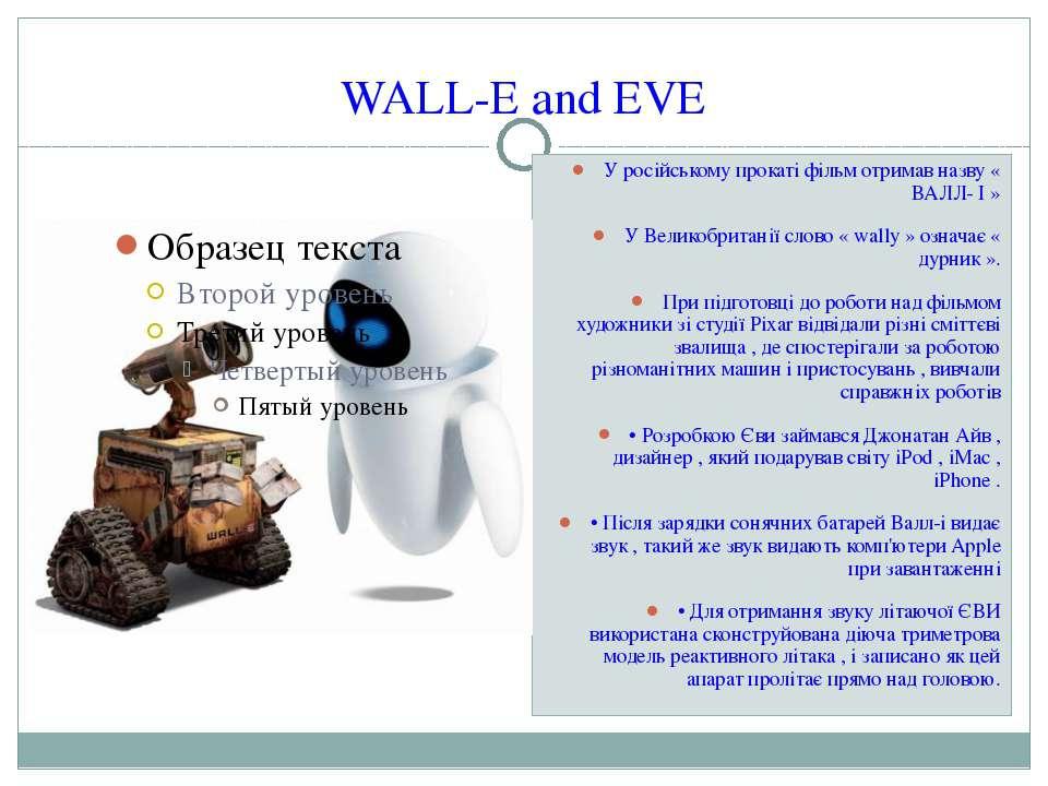 WALL-E and EVE У російському прокаті фільм отримав назву « ВАЛЛ- І » У Велико...