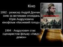 Кіно 1992 - режисер Андрій Дончик зняв за мотивами оповідань Юрія Андруховича...