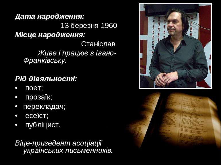Дата народження: 13 березня1960 Місце народження: Станіслав Живе і працює в...