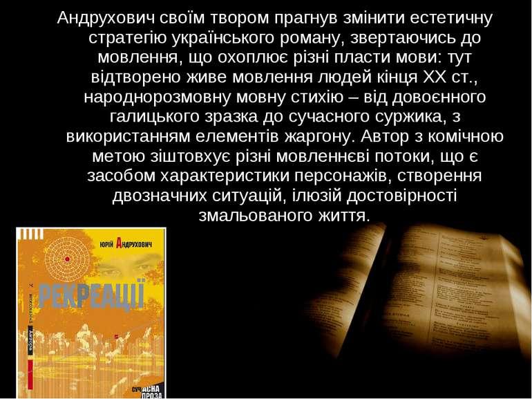 Андрухович своїм твором прагнув змінити естетичну стратегію українського рома...