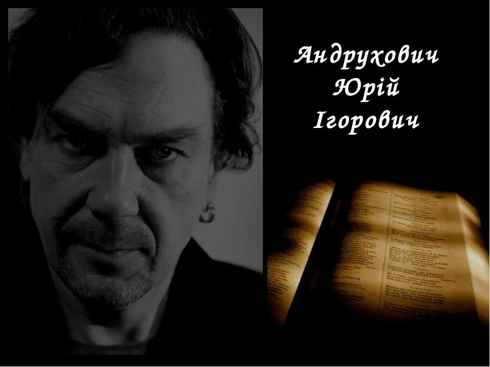 Андрухович Юрій Ігорович