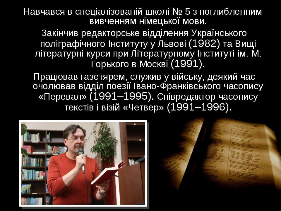 Навчався в спеціалізованій школі №5 з поглибленним вивченням німецької мови....