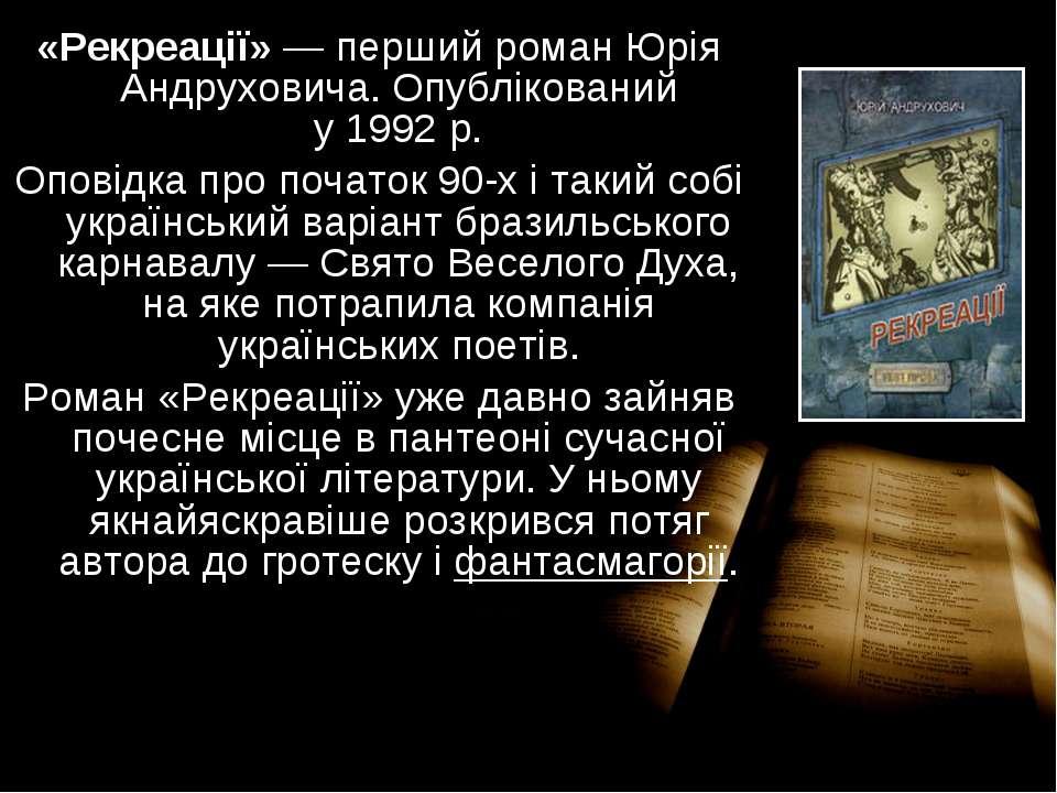 «Рекреації»— перший романЮрія Андруховича. Опублікований у1992р. Оповідка...