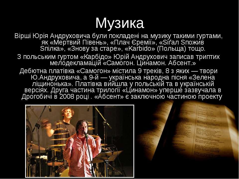 Музика Вірші Юрія Андруховича були покладені на музику такими гуртами, як«Ме...