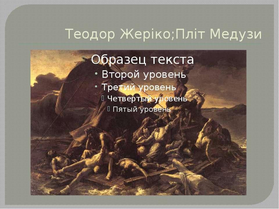 Теодор Жеріко;Пліт Медузи