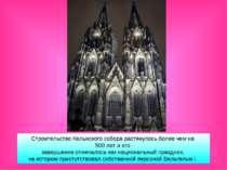 Строительство Кельнского собора растянулось более чем на 500 лет и его заверш...