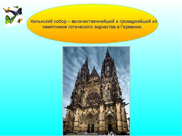 Кельнский собор – величественнейший и громаднейший из памятников готического ...