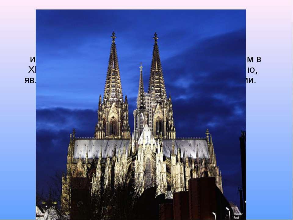 Высокие стрельчатые своды, колоны, арки, высокие окна с цветными витражами – ...