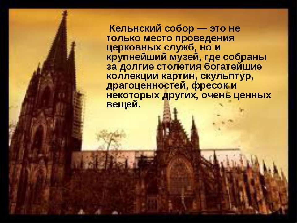 Кельнский собор — это не только место проведения церковных служб, но и крупне...