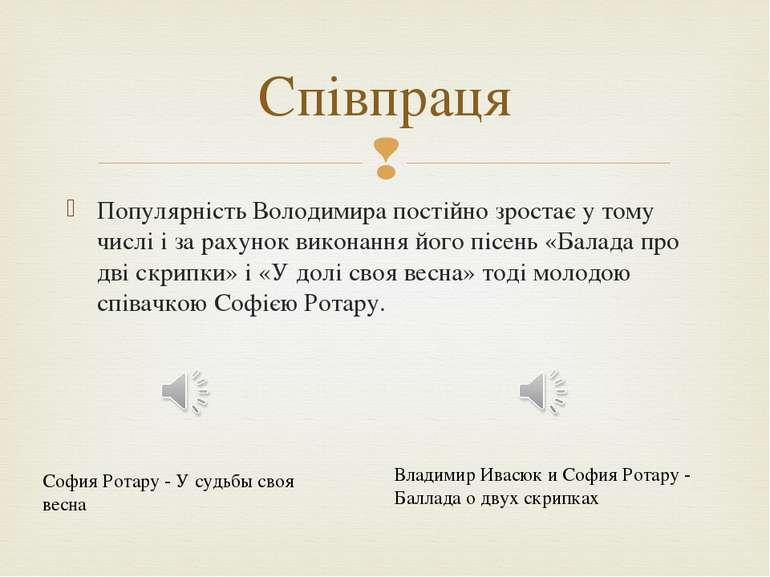 Популярність Володимира постійно зростає у тому числі і за рахунок виконання ...