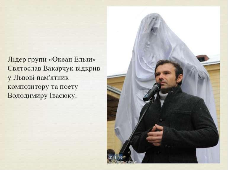 Лідер групи «Океан Ельзи» Святослав Вакарчук відкрив у Львові пам'ятник компо...