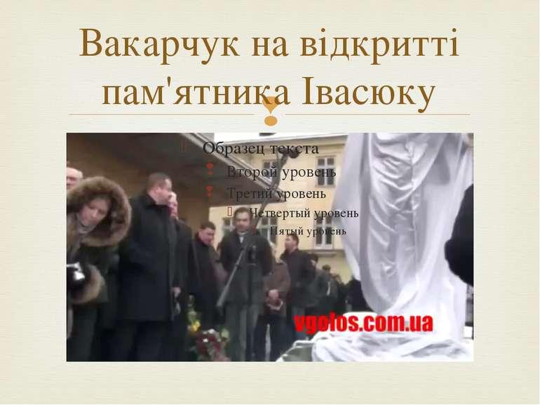 Вакарчук на відкритті пам'ятника Івасюку