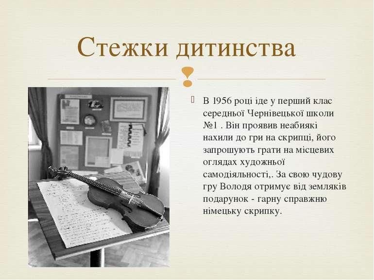 В 1956 році іде у перший клас середньої Чернівецької школи №1 . Він проявив н...