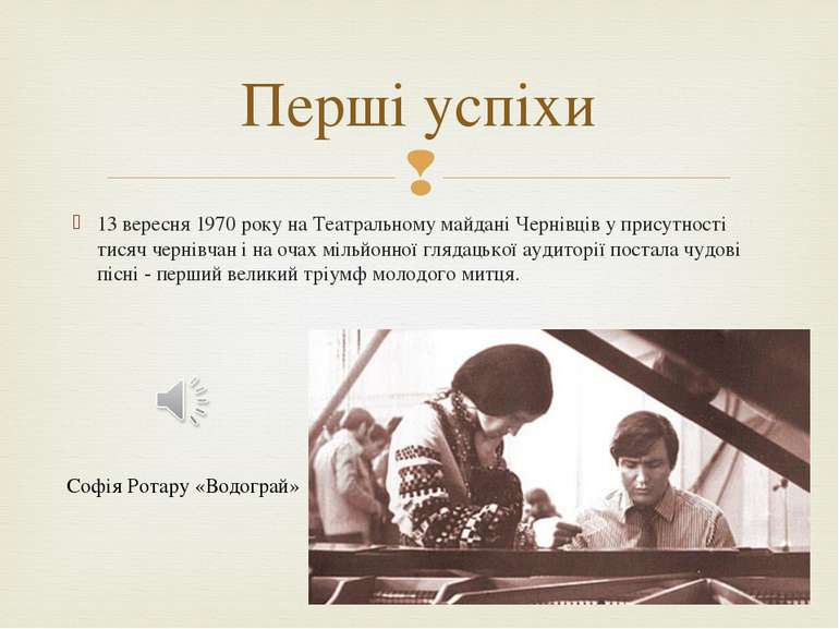 13 вересня 1970 року на Театральному майдані Чернівців у присутності тисяч че...