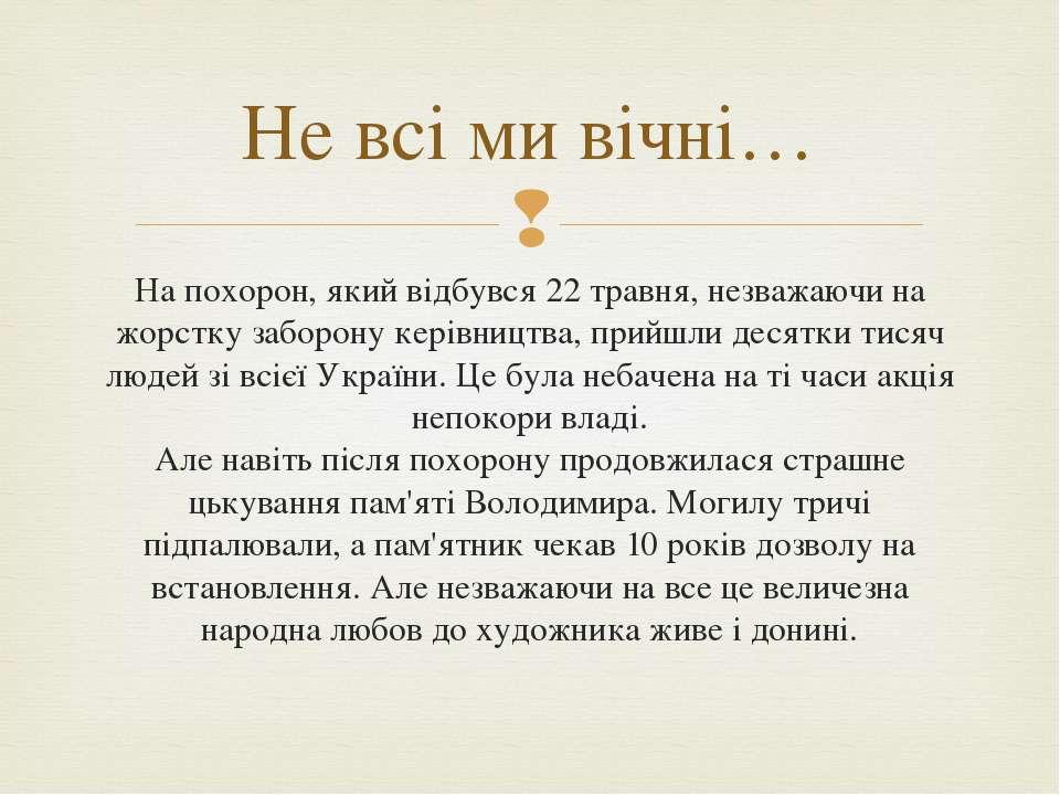 На похорон, який відбувся 22 травня, незважаючи на жорстку заборону керівницт...