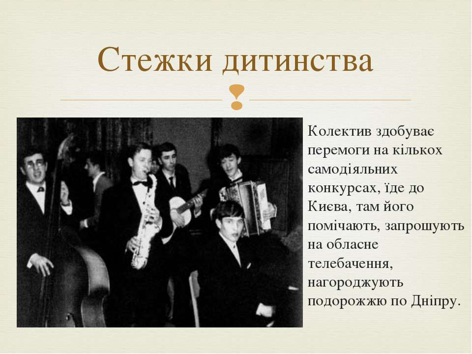 Колектив здобуває перемоги на кількох самодіяльних конкурсах, їде до Києва, т...