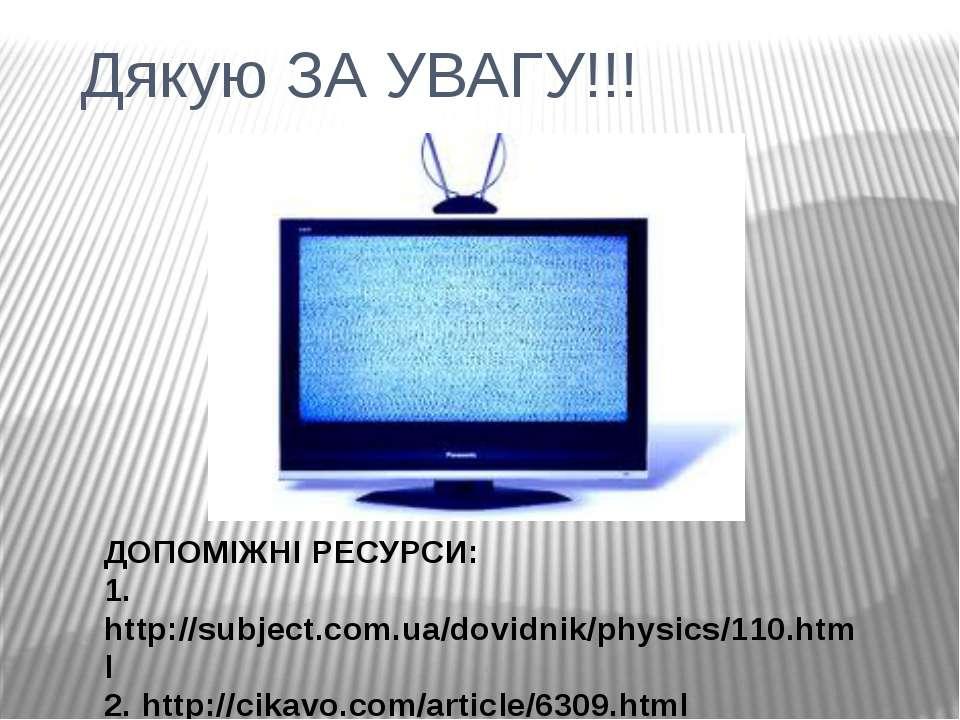 Дякую ЗА УВАГУ!!! ДОПОМІЖНІ РЕСУРСИ: 1. http://subject.com.ua/dovidnik/physic...