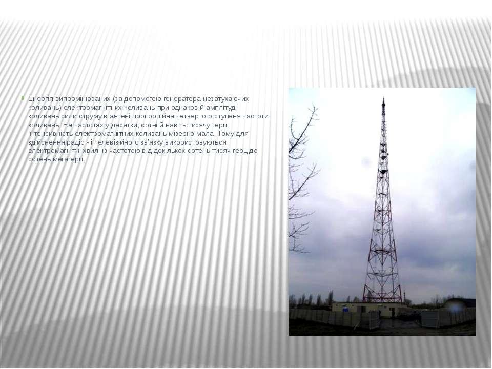 Енергія випромінюваних (за допомогою генератора незатухаючих коливань) електр...