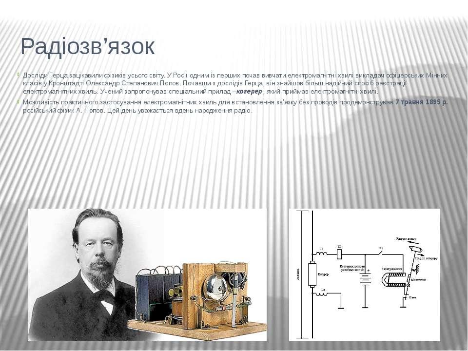Радіозв'язок Досліди Герца зацікавили фізиків усього світу. У Росії одним із ...