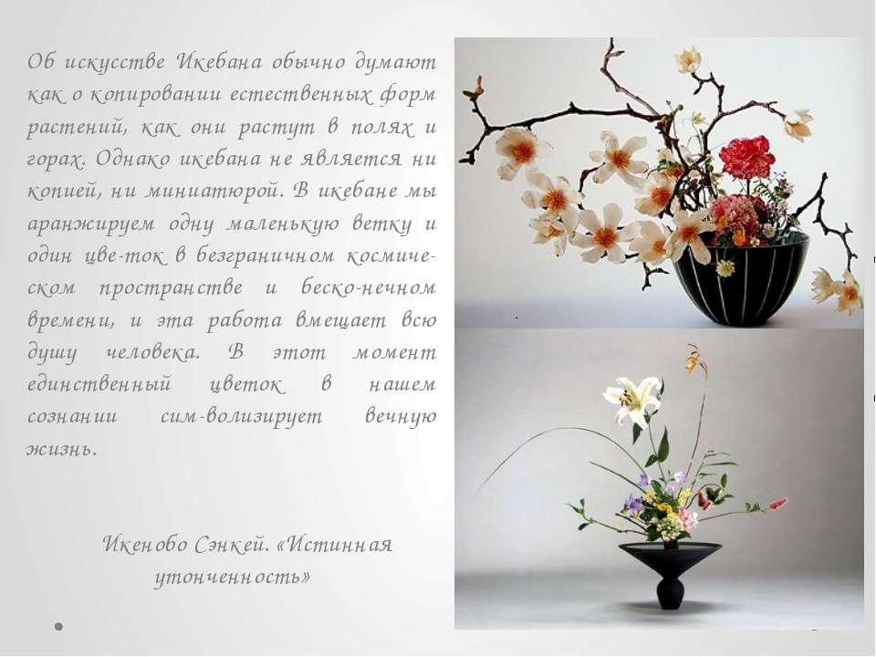 Об искусстве Икебана обычно думают как о копировании естественных форм растен...