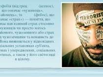 Ксенофобія (від грец. ξένος (ксенос), що означає «чужинець», «незнайомець», т...